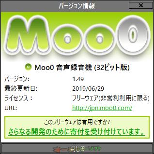 Moo0 音声録音機--バーション情報--オールフリーソフト