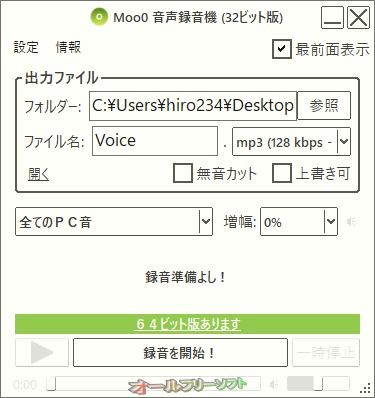 Moo0 音声録音機--起動時の画面--オールフリーソフト