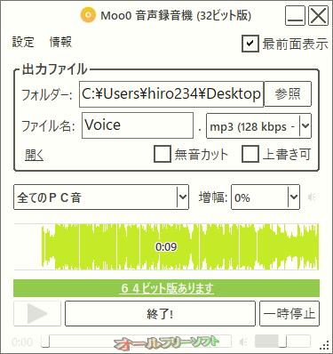 Moo0 音声録音機--録音中--オールフリーソフト