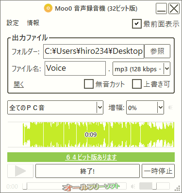 Moo0 ボイス録音器--録音中--オールフリーソフト