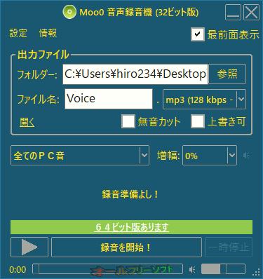 Moo0 音声録音機--スキン(カラー)の変更--オールフリーソフト