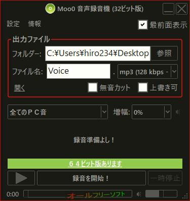 Moo0 ボイス録音器--スキン(カラー)の変更--オールフリーソフト