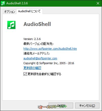 AudioShell--AudioShellについて--オールフリーソフト