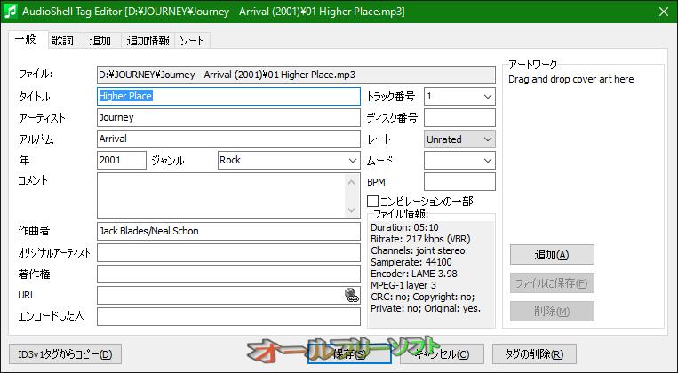 AudioShell--Tag Editor--オールフリーソフト