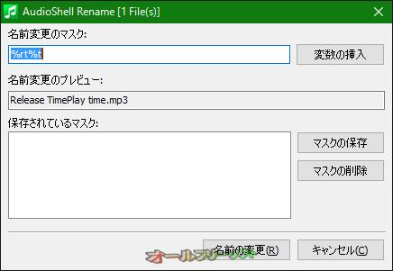 AudioShell--AudioShell Rename--オールフリーソフト