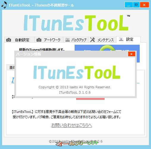 ITunEsTooL--バージョン情報--オールフリーソフト