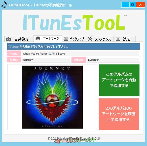 ITunEsTooL--アートワーク--オールフリーソフト
