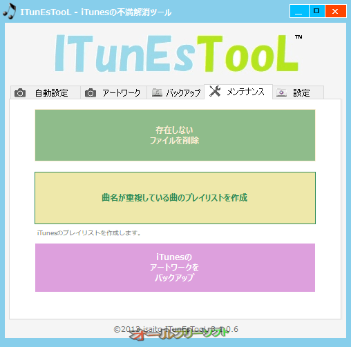ITunEsTooL--メンテナンス--オールフリーソフト