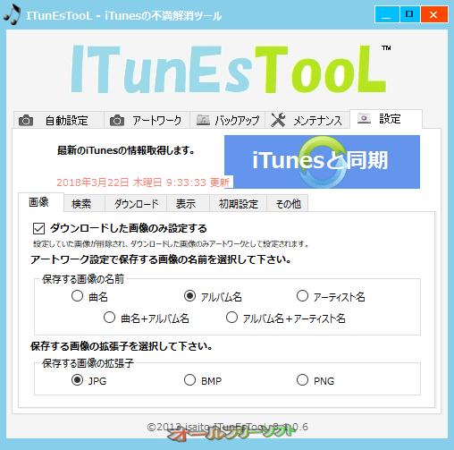 ITunEsTooL--設定--オールフリーソフト