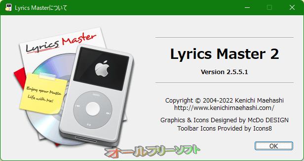 Lyrics Master--Lyrics Masterについて--オールフリーソフト