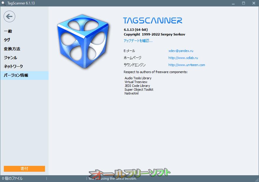 TagScanner--TagScannerについて--オールフリーソフト