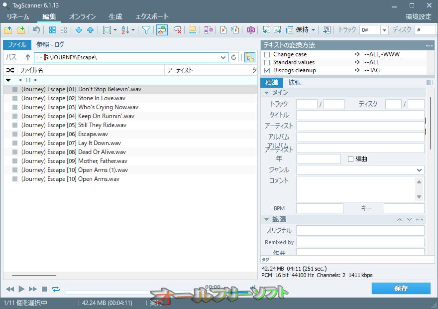 TagScanner--編集--オールフリーソフト