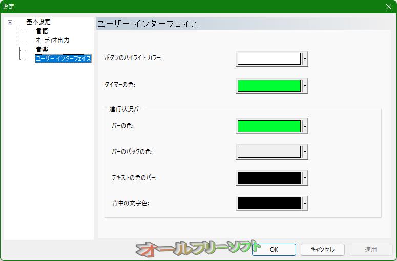 Panopreter Basic--設定/ユーザーインターフェイス--オールフリーソフト