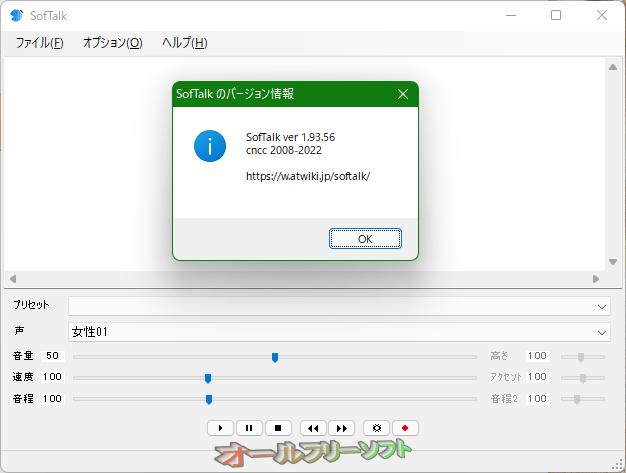 SofTalk--バージョン情報--オールフリーソフト