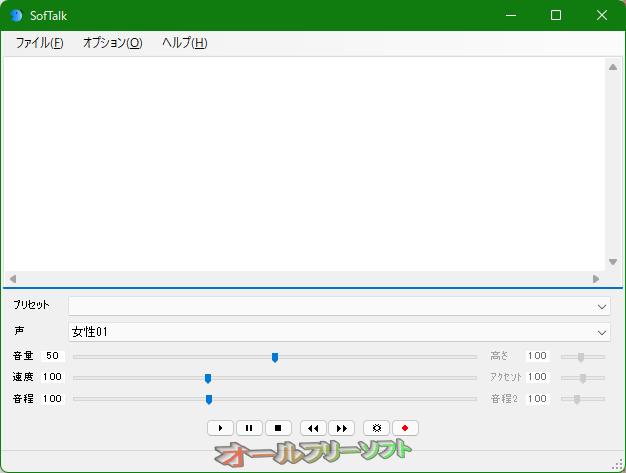 SofTalk--メインウインドウ--オールフリーソフト