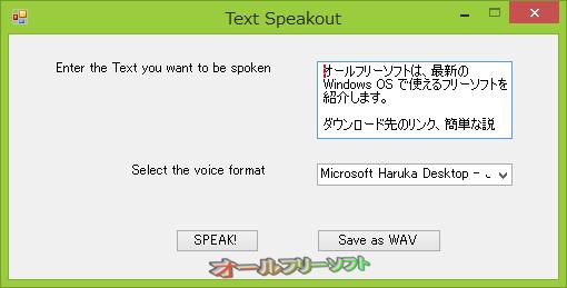 Text Speakout--テキスト入力後--オールフリーソフト