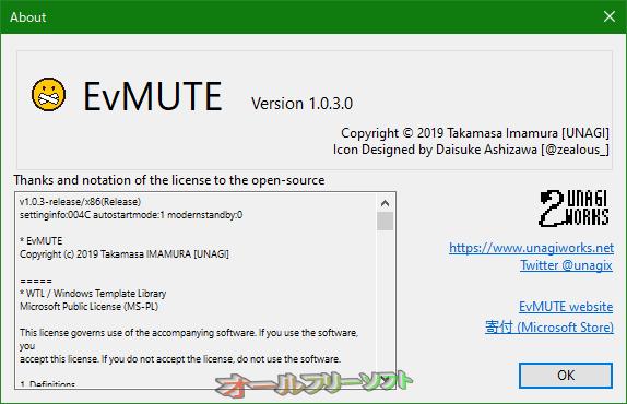 EvMUTE--バージョン情報ー--オールフリーソフト