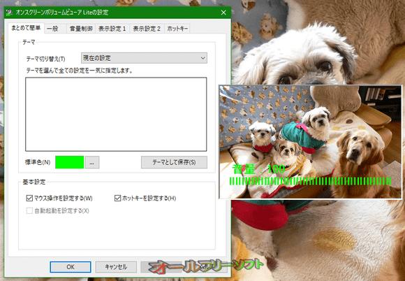 オンスクリーンボリュームビューア Lite--オールフリーソフト