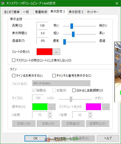 オンスクリーンボリュームビューア Lite--設定/表示設定1--オールフリーソフト