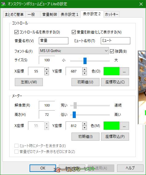 オンスクリーンボリュームビューア Lite--設定/表示設定2--オールフリーソフト