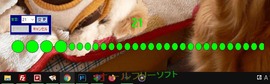 音太郎--音量メーター--オールフリーソフト