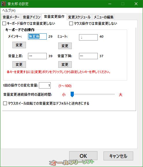 音太郎--設定/音量変更操作--オールフリーソフト