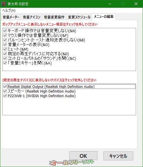 音太郎--設定/メニューの編集--オールフリーソフト