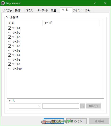 Tray Volume--オプション/操作--オールフリーソフト