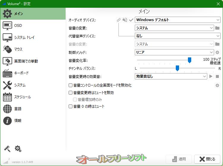 Volume2--設定/メイン--オールフリーソフト