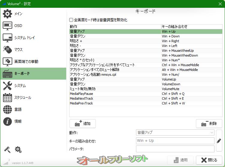 Volume2--設定/キーボード--オールフリーソフト