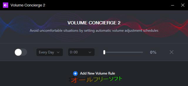 Volume Concierge--起動時の画面--オールフリーソフト