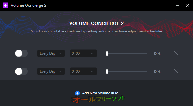 Volume Concierge--ルールを作成--オールフリーソフト