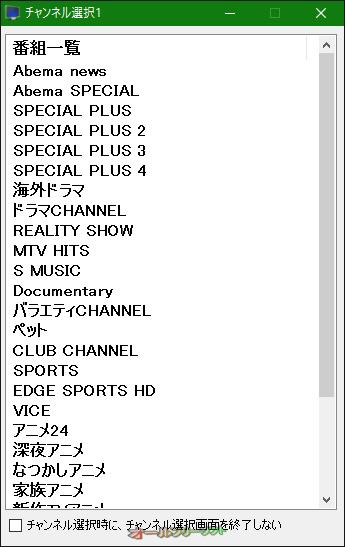 AbemaBrowser--チャンネル選択画面--オールフリーソフト