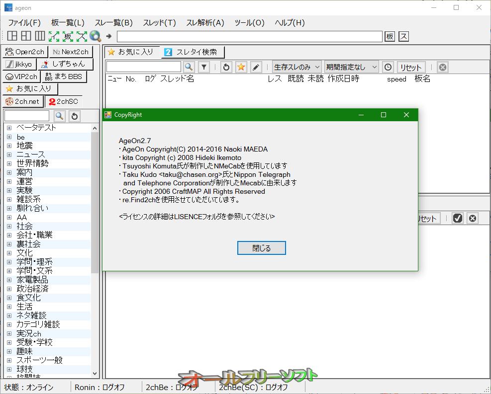AgeOn--ライセンス--オールフリーソフト