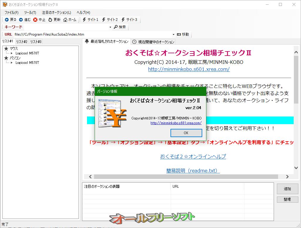 おくそば☆オークション相場チェック�U--バージョン情報--オールフリーソフト