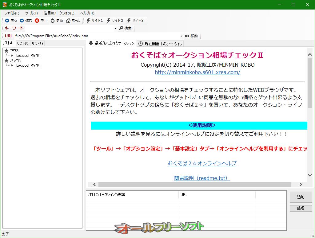 おくそば☆オークション相場チェック�U--起動時の画面--オールフリーソフト