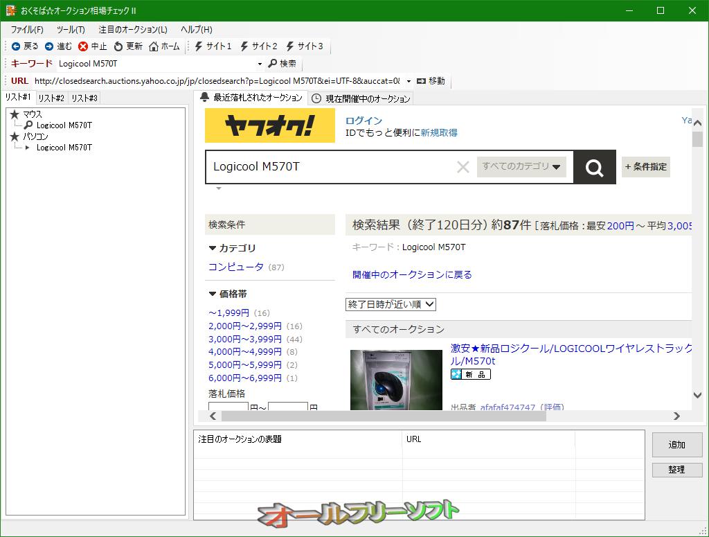 おくそば☆オークション相場チェック�U--検索結果--オールフリーソフト