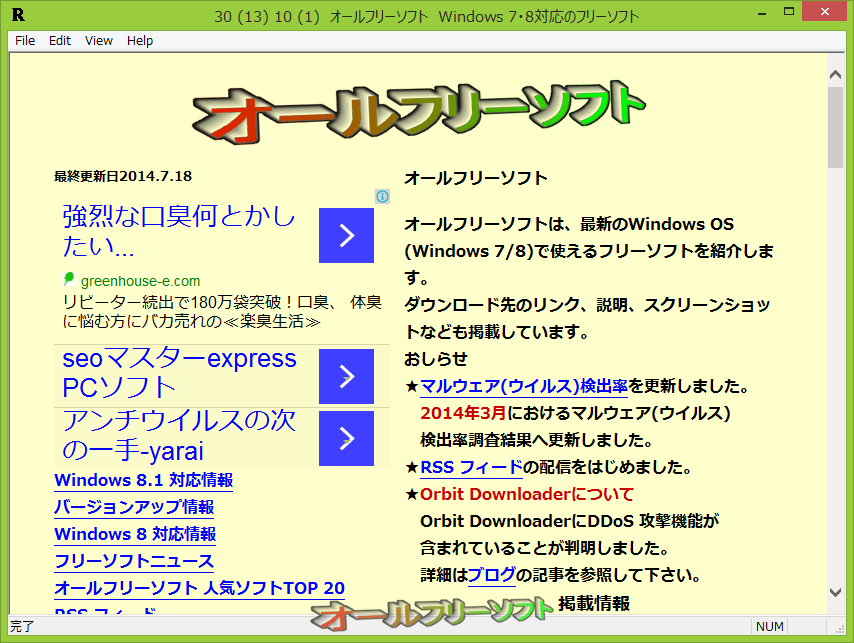 Auto Web Page Refresh Utility--専用ブラウザ--オールフリーソフト