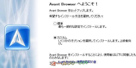 Avant Browser--オールフリーソフト