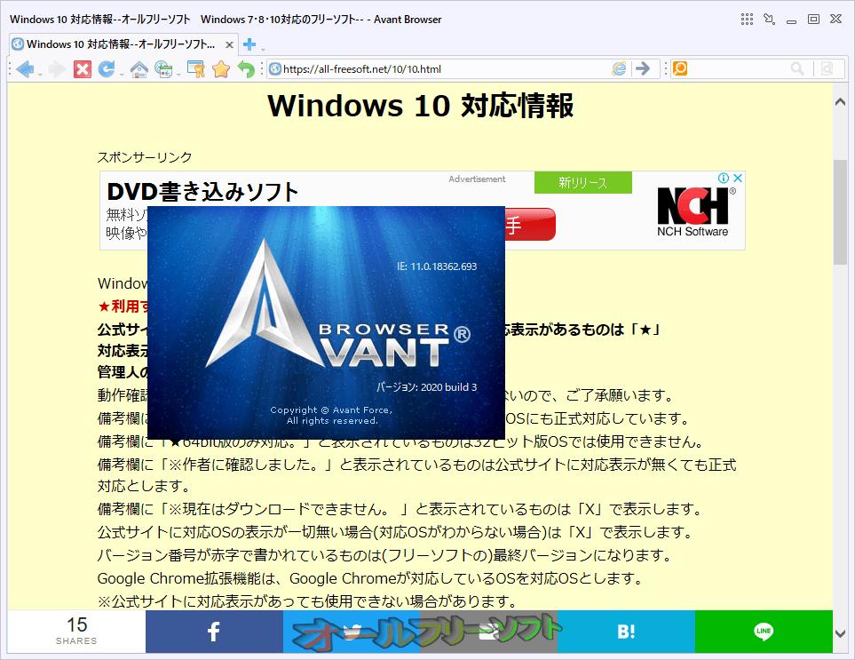 Avant Browser--Avant Browserについて--オールフリーソフト