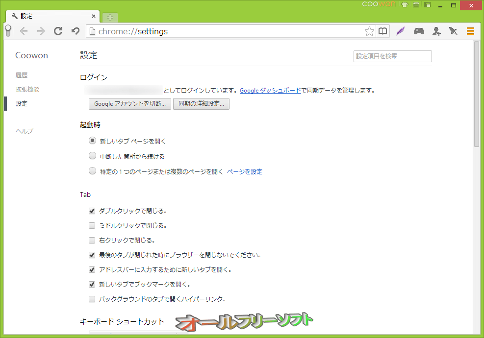Coowon Browser--設定--オールフリーソフト