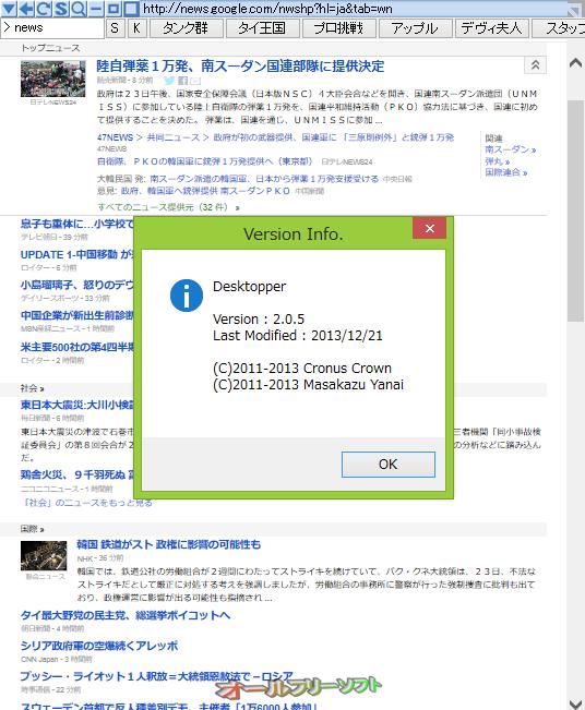 Desktopper--バージョン情報--オールフリーソフト