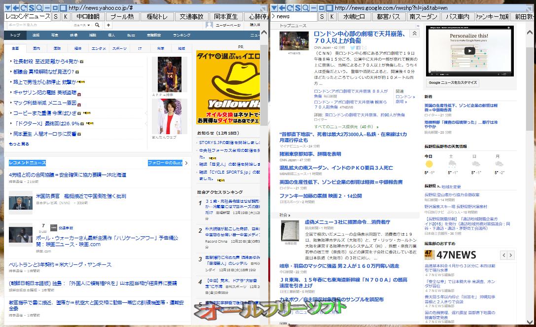 Desktopper--起動時の画面--オールフリーソフト