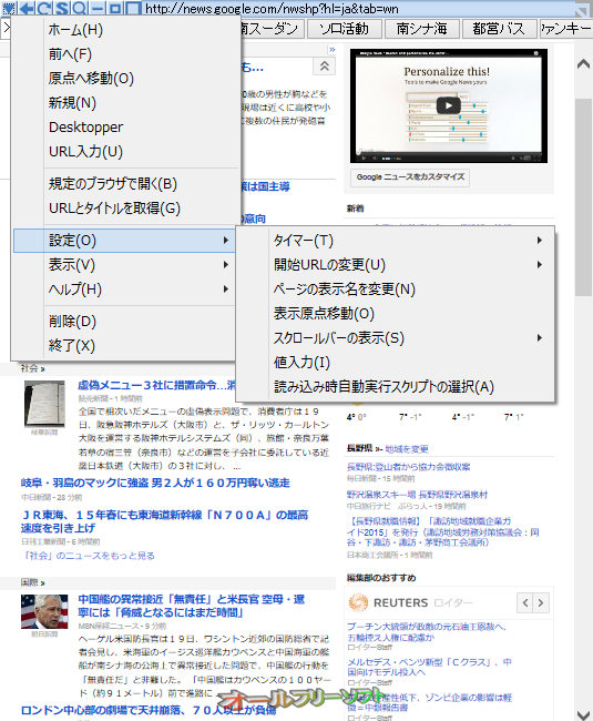 Desktopper--メニュー--オールフリーソフト