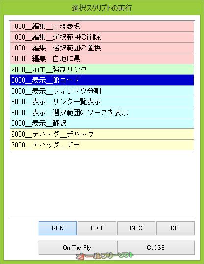 Desktopper--選択スクリプトの実行--オールフリーソフト