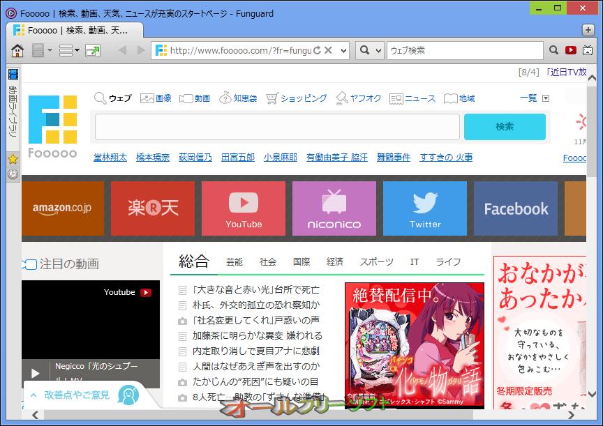 Funguard--起動時の画面--オールフリーソフト