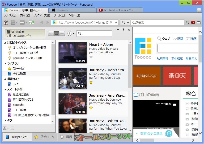 Funguard--動画ライブラリペイン--オールフリーソフト