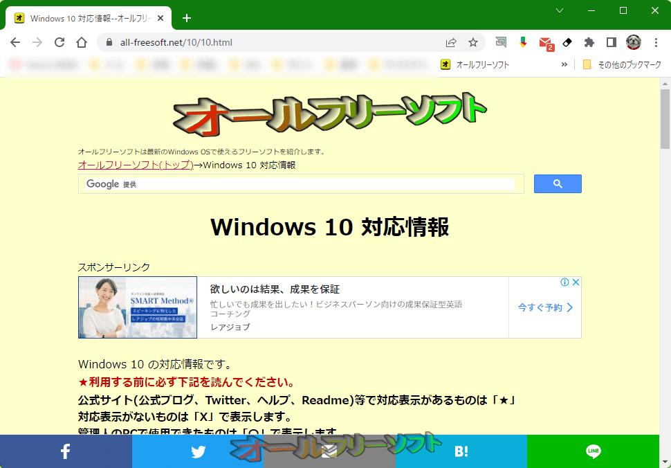 Google Chrome--起動時の画面--オールフリーソフト