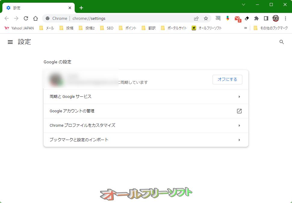 Google Chrome--基本設定--オールフリーソフト