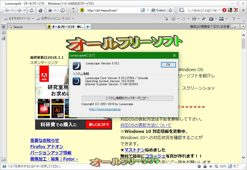 Lunascape--Lunascapeについて--オールフリーソフト